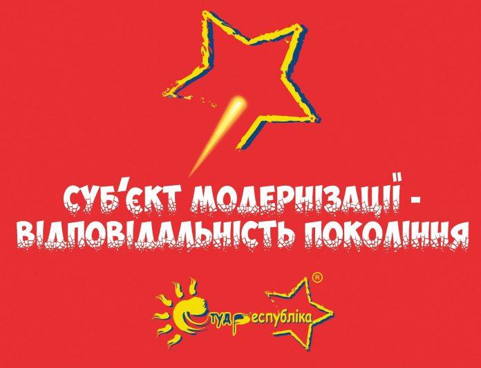 Студреспубліка-2019
