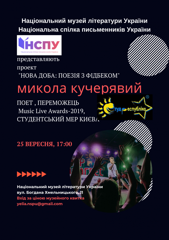 Микола Кучерявий