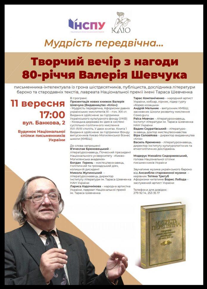 В.Шевчук