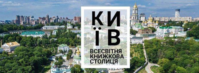 Київ - всесвітня книжкова столиця
