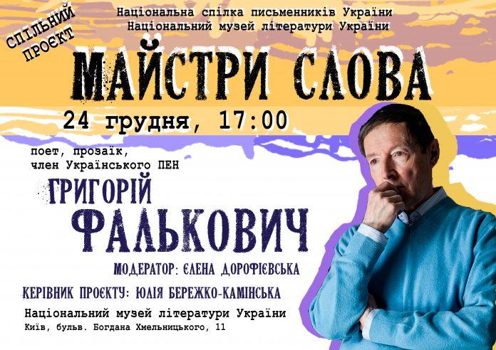 Григорій ФАЛЬКОВИЧ 24 ГРУДНЯ 2019