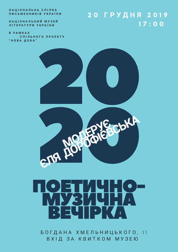 Нова Доба 20.12.2019