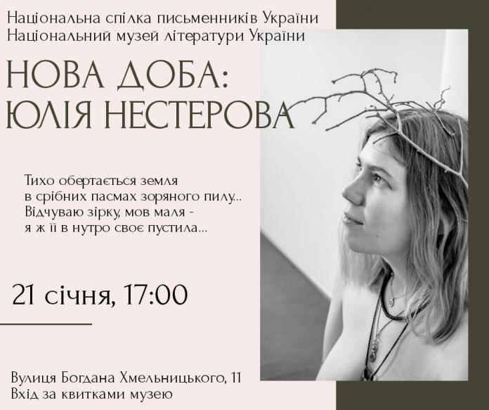 Юлія Нестерова