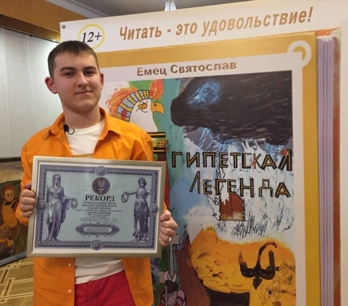 16-річний киянин Святослав Ємець став наймолодшим в Україні автором виданої друком книги в жанрі фентезі