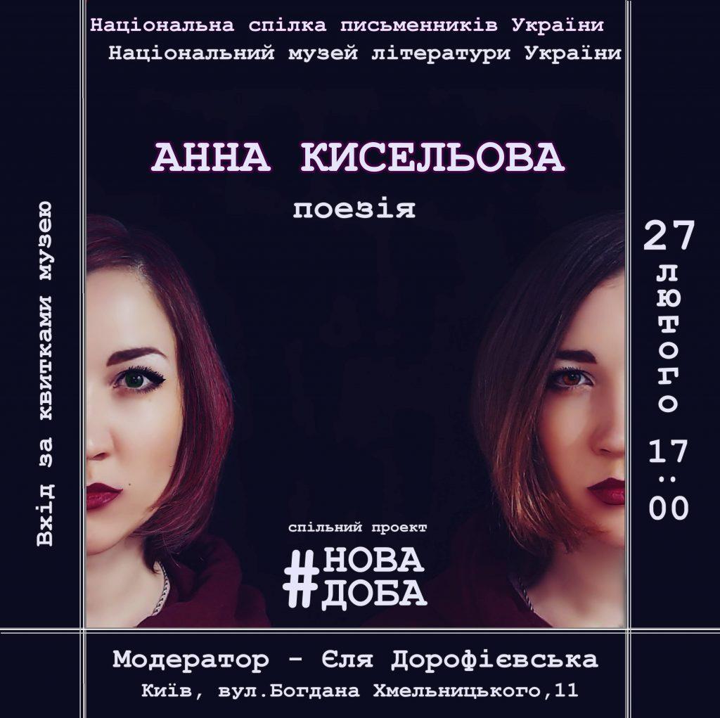 НОВА ДОБА: Анна Кисельова