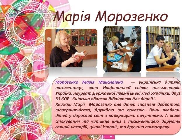 Марія Морозенко