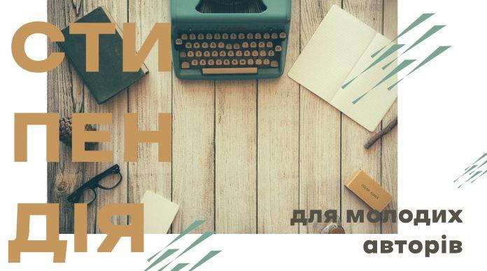 https://book-institute.org.ua/news/uik-rozrobiv-proyekt-stipendialnoji-programi-dlya-molodih-avtoriv-ok
