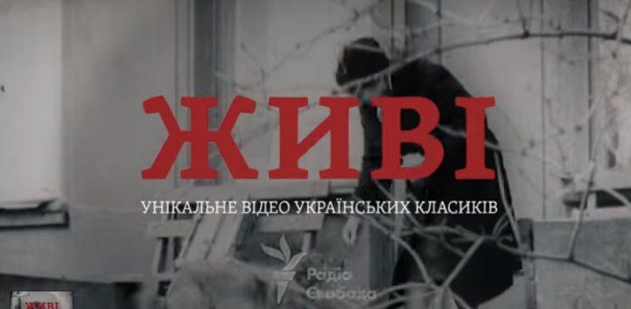Радіо Свобода оприлюднило унікальні кадри про українських класиків