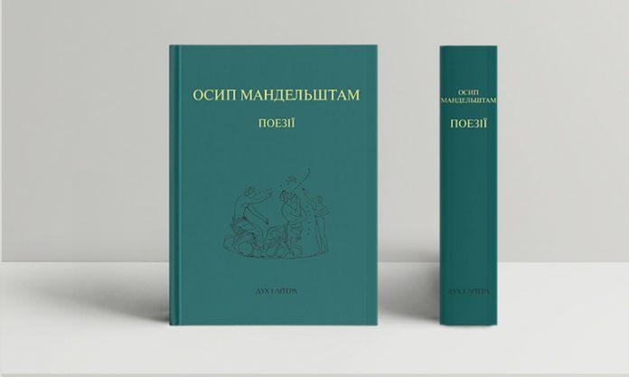 Вийшов друком двотомник українських перекладів Осипа Мандельштама