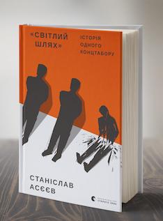 Виходить книга Станіслава Асєєва про концтабір у центрі Донецька