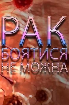 Оголошено імена переможців Всеукраїнського літературного конкурсу #Рак_Боятись_Не_Можна
