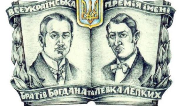 Визначені лауреати Всеукраїнської літературно-мистецької премії ім. Братів Лепких за 2020 рік