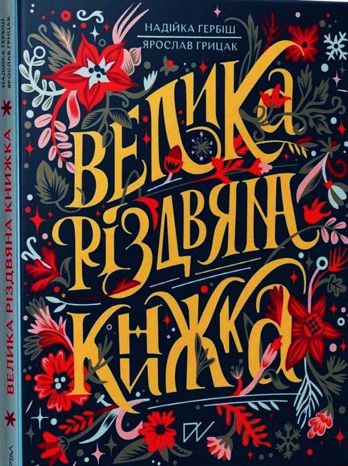У Києві відбулася презентація видання «Велика різдвяна книжка»