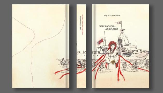 Вийшла друком книга мемуарів українки з Нової Зеландії про війну, Голодомор…