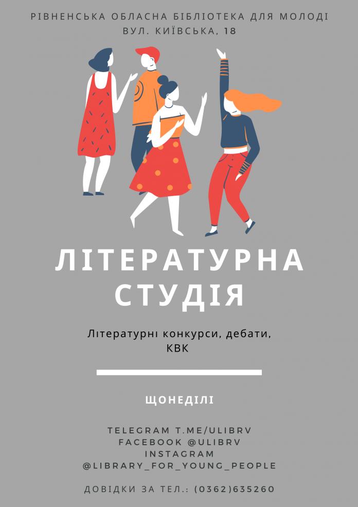 З 2021 року у Рівненській обласній бібліотеці для молоді розпочинає роботу…