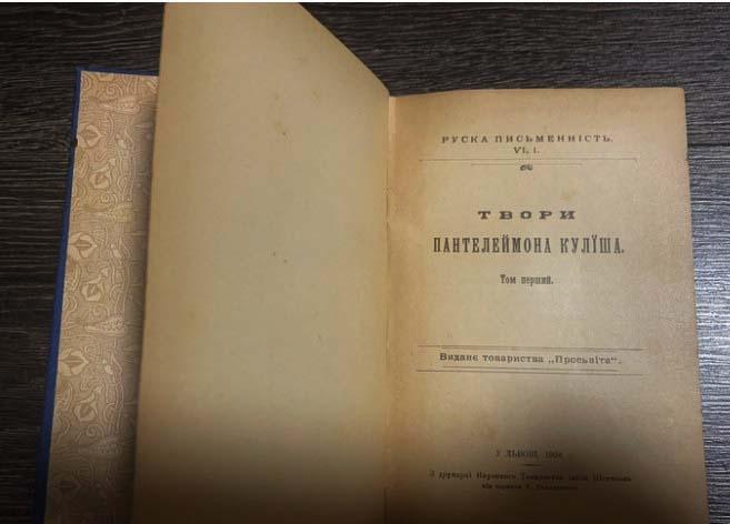 Музей Пантелеймона Куліша поповнився історичним виданням письменника