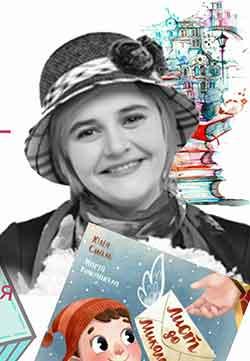 Онлайн-зустріч з Юлією Смаль. Презентація книжки
