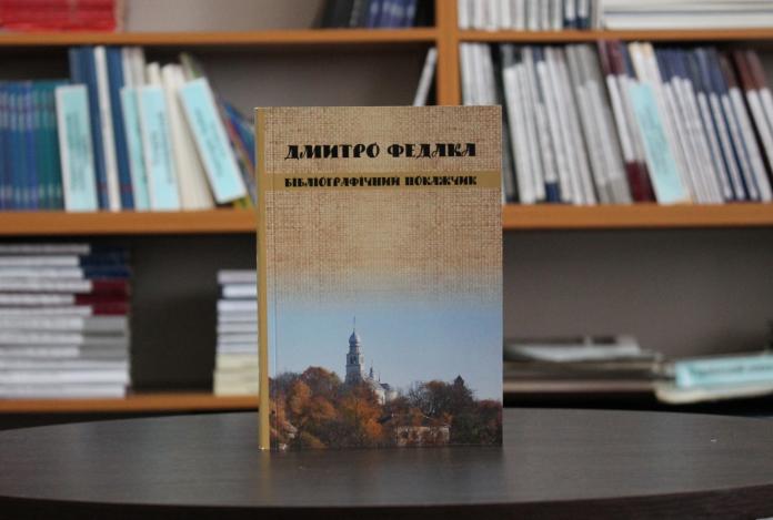 На Закарпатті вийшло друком нове бібліографічне видання «Дмитро Федака»