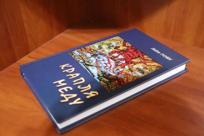На Закарпатті вийшла друком книга оповідань Лідії Повх «Крапля меду»