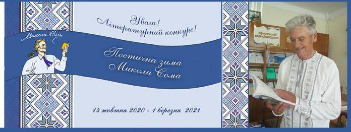 Щорічний літературний конкурс «Поетична зима Миколи Сома»