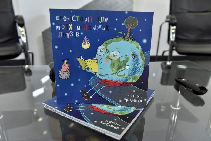 Бібліотеки і школи отримають безкоштовну дитячу книжку із захисту довкілля
