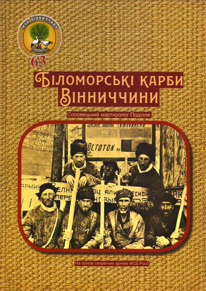На Вінниччині видали книжку про висланих на Соловки жителів області