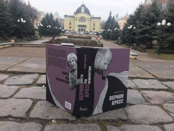 За сприяння Чернівецької ОДА вийшла друком документальна сага «Вернон Кресс. Життя…