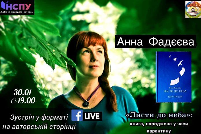 30 січня творчість Анни Фадєєвої представить проєкт «Письменник – бібліотека: жива…