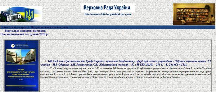 Парламентська бібліотека презентує нові надходження книжок за юридичним, економічним та історичним…