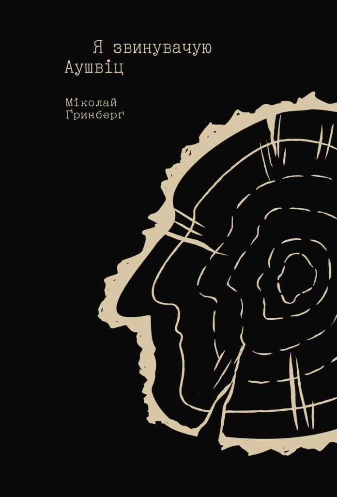 Книгу польського письменника про Голокост перекладуть українською