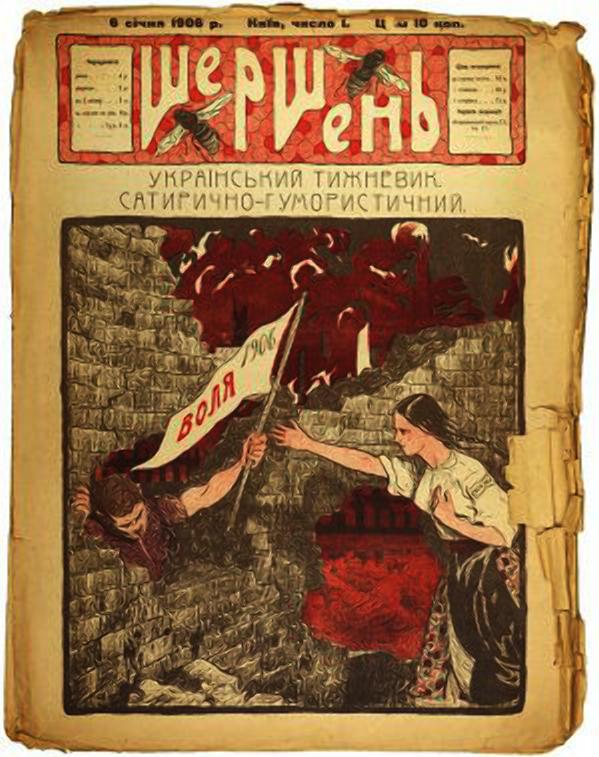Наклад першого номера сатиричного журналу «Шершень» одразу ж вилучили жандарми