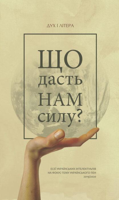 """У січні вийде друком книжка есеїв на фокус-тему Українського ПЕН """"Що…"""