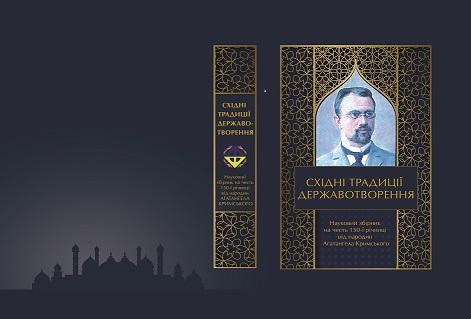 В Укрінформі відбулося офіційне представлення наукового збірника «Східні традиції державотворення»
