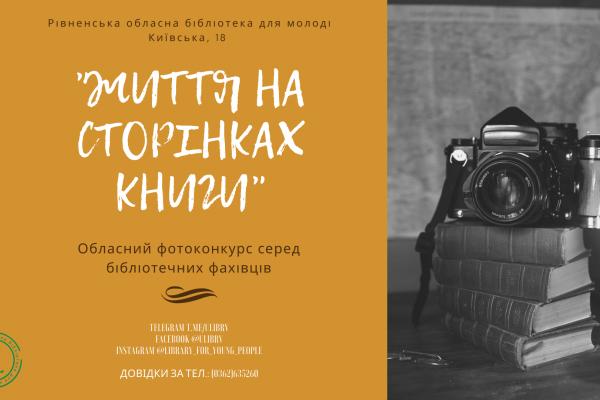Стартував фотоконкурс серед бібліотечних фахівців Рівненської області «Життя на сторінках книги»