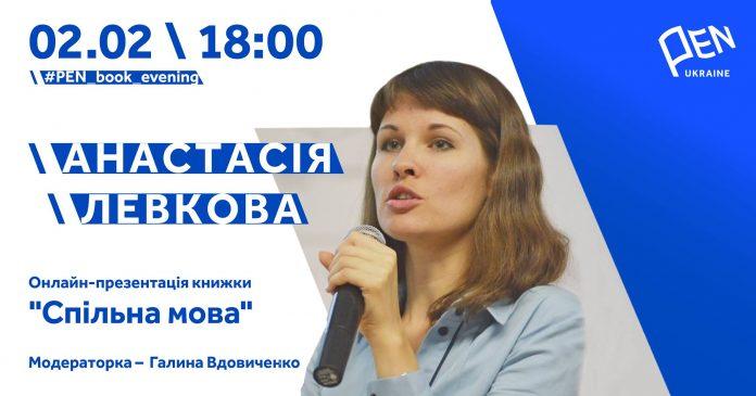 2 лютого о 18:00 відбудеться презентація книжки Анастасії Левкової «Спільна Мова»