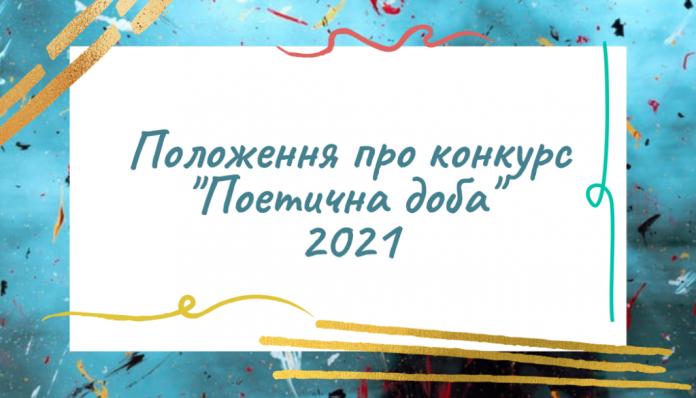 ІІ Конкурс української поезії «Поетична доба»