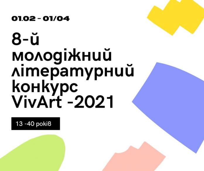 Стартує восьмий Всеукраїнський молодіжний літературний конкурс «VivArt»