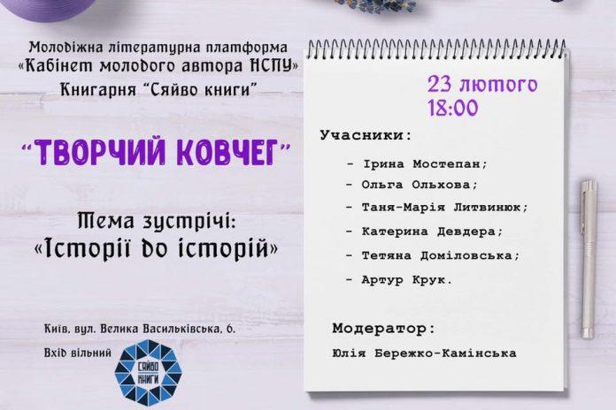23 лютого у приміщенні столичної книгарні «Сяйво» відбудеться літературно-музичний вечір
