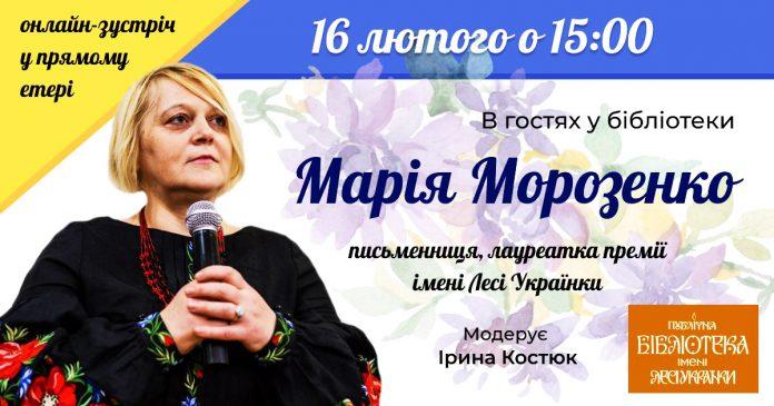 Онлайн-зустріч із письменницею Марією Морозенко