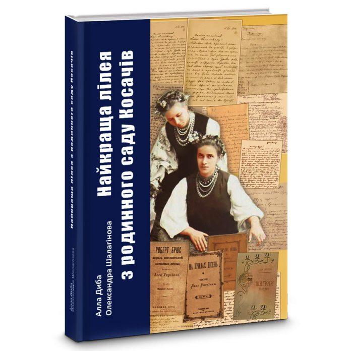 Столичні бібліотеки отримають книгу, видану до 150-річчя Лесі Українки