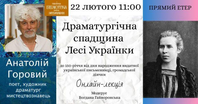 Мистецька онлайн-лекція «Драматургічна спадщина Лесі Українки»