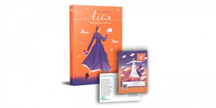 В Україні вийшла ілюстрована книга про Лесю Українку