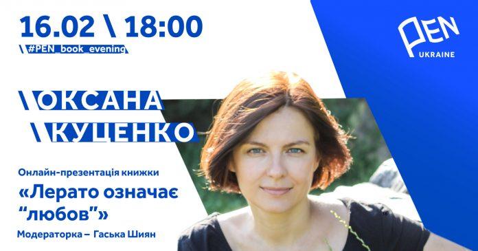 """16 лютого Оксана Куценко презентує книжку для дітей «Лерато означає """"любов""""»"""