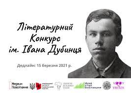 Літературний конкурс імені Івана Дубинця — 2021