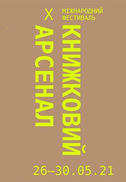 Прийом заявок на участь у X Книжковому Арсеналі