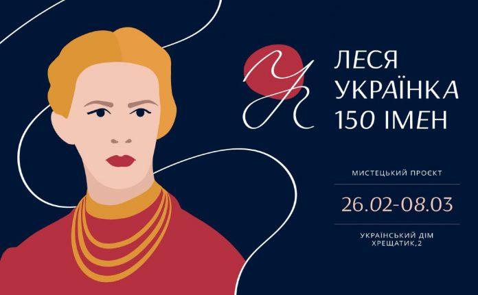 В «Українському домі» покажуть мистецький проєкт до 150-річчя Лесі Українки