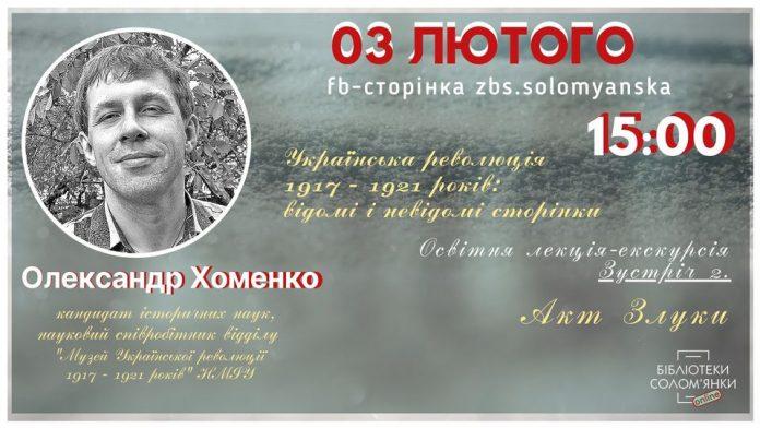 Освітня лекція Олександра Хоменка
