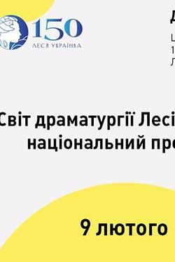 Світ драматургії Лесі Українки: національний простір