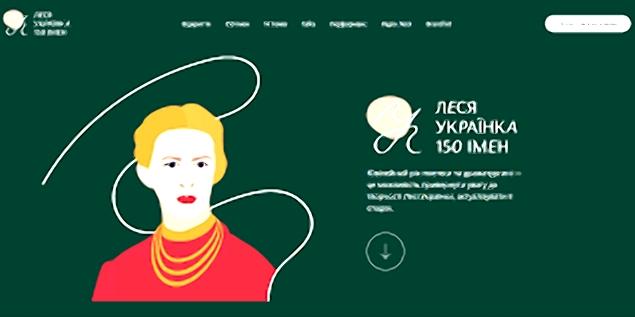 Міністерство культури запустило сайт до ювілею Лесі Українки
