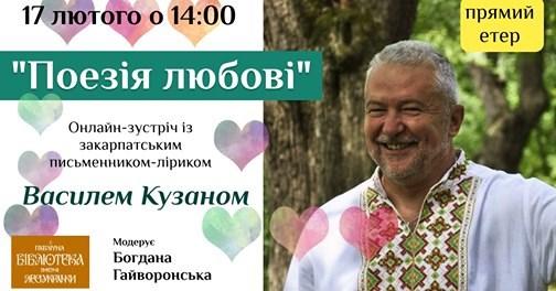 «Поезія любові»: онлайн-зустріч із письменником-ліриком Василем Кузаном